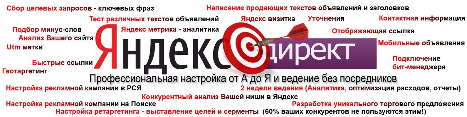 Создание контекстной рекламы яндекс директ