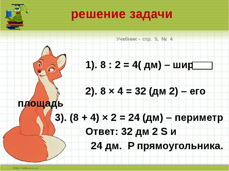 Решения задачи по математике 8 класс