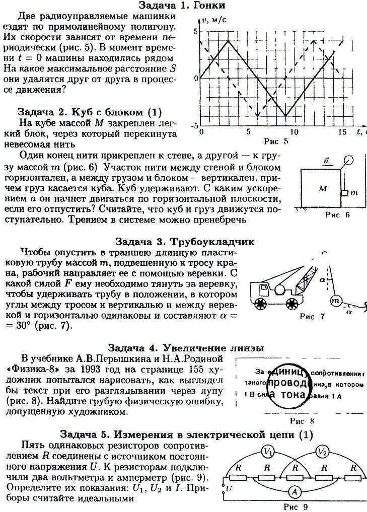 Олимпиадная работа по математики 7 класс с решением