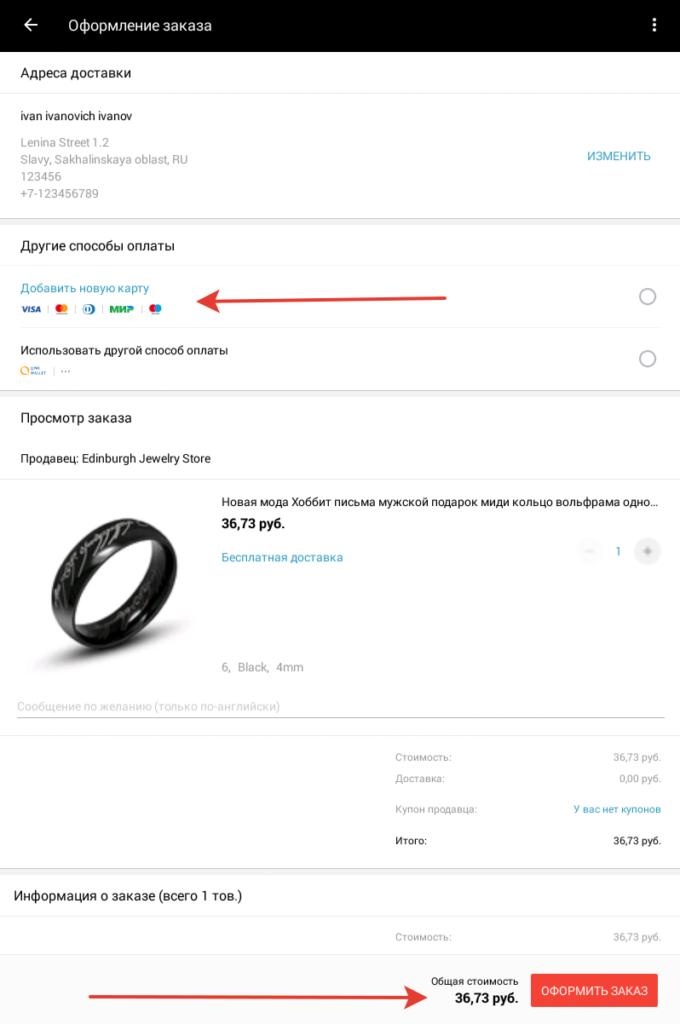 Как оформить заказ на алиэкспресс через приложение на телефоне