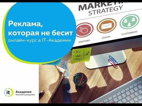 Бесплатный курс по контекстной рекламе