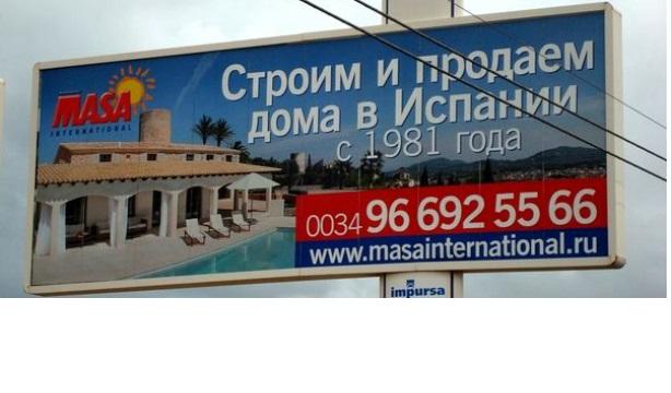 Виза в испании при покупки недвижимости