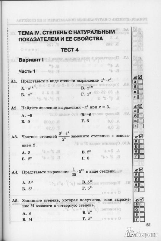 Ответы теста для 7 класа по математике
