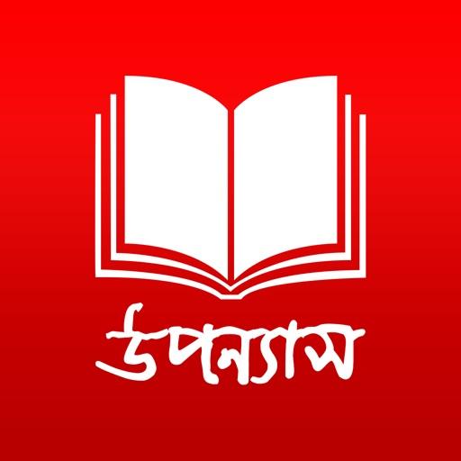Golpo - Bangla Ebooks