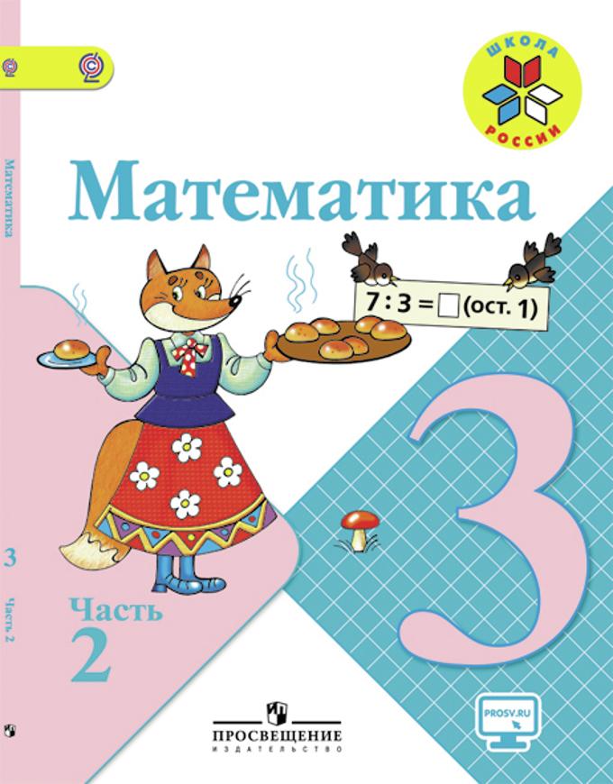 3 класс математика рабочая тетрадь ответы школа 8