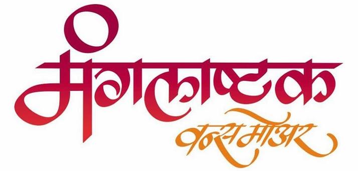 Chord Fhuge Marathi Film Downlod 2017 Mp3 264 MB
