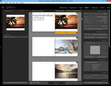 Adobe Photoshop Lightroom скачать бесплатно на русском