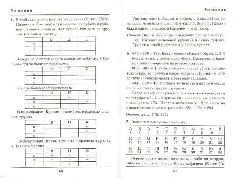 Ответы олимпиады по математике 7 класс 2011 2012