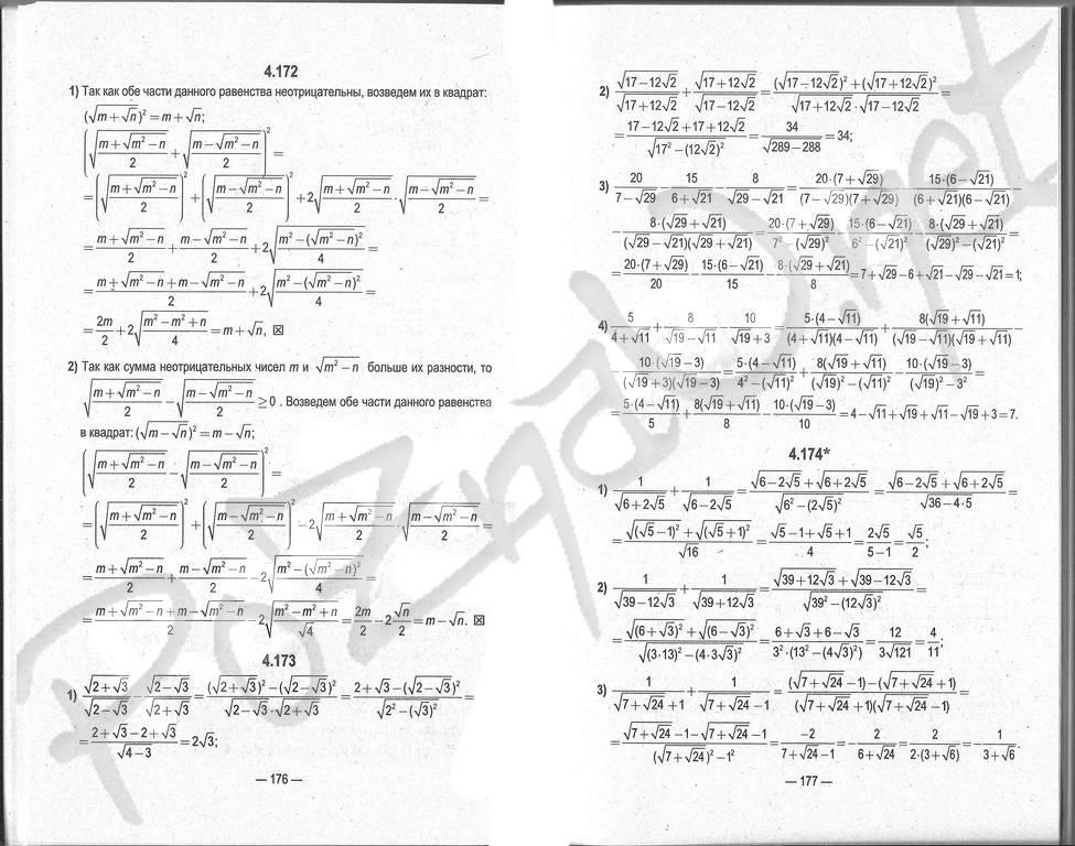 Гдз по математике 7 класс теляковский 2011
