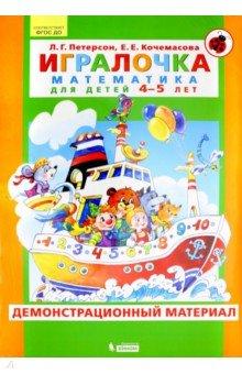 Занятие в доу красная книга - idalapdrifna1988 -