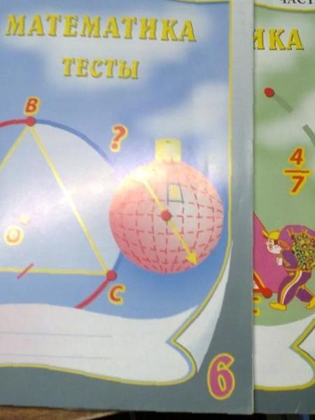 Гришина лестова математика 6 класс тесты ответы