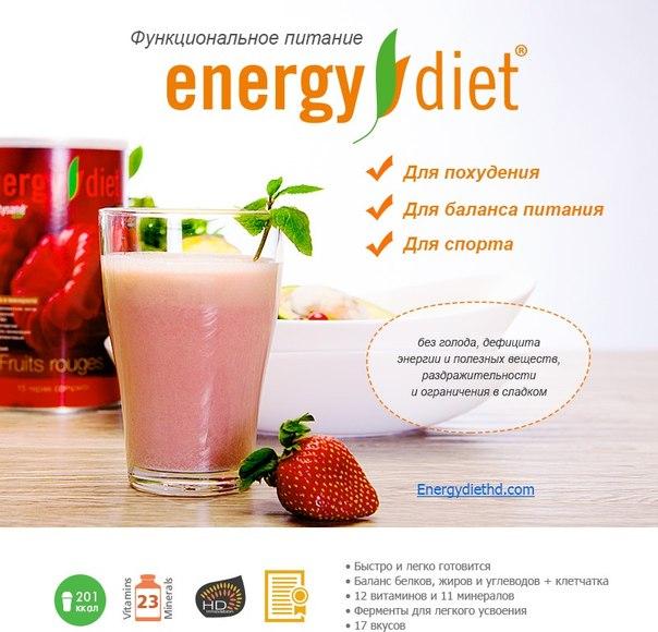 Как пить энерджи диет чтобы быстро похудеть