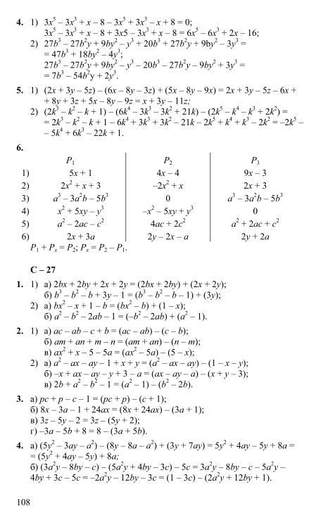 Гдз по математике 7 класс spotlight