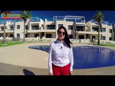 Квартира в испании налоги