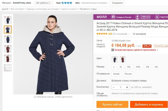 Алиэкспресс на русском одежда оптом