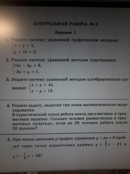 Стартовая контрольная работа по математике 7 класс ответы 1 вариант