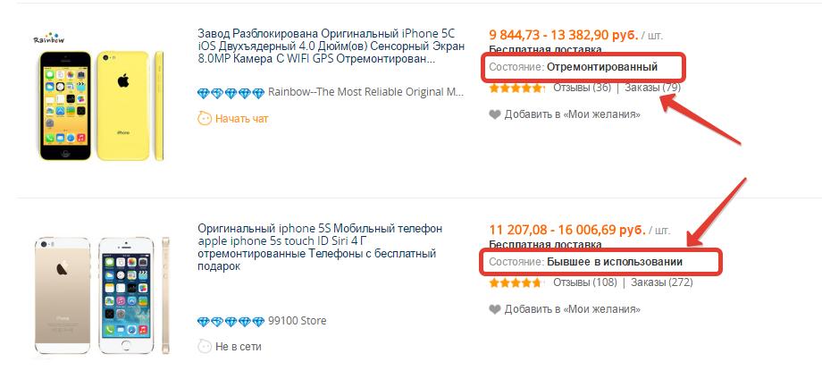 Отзывы об отремонтированных телефонах с алиэкспресс