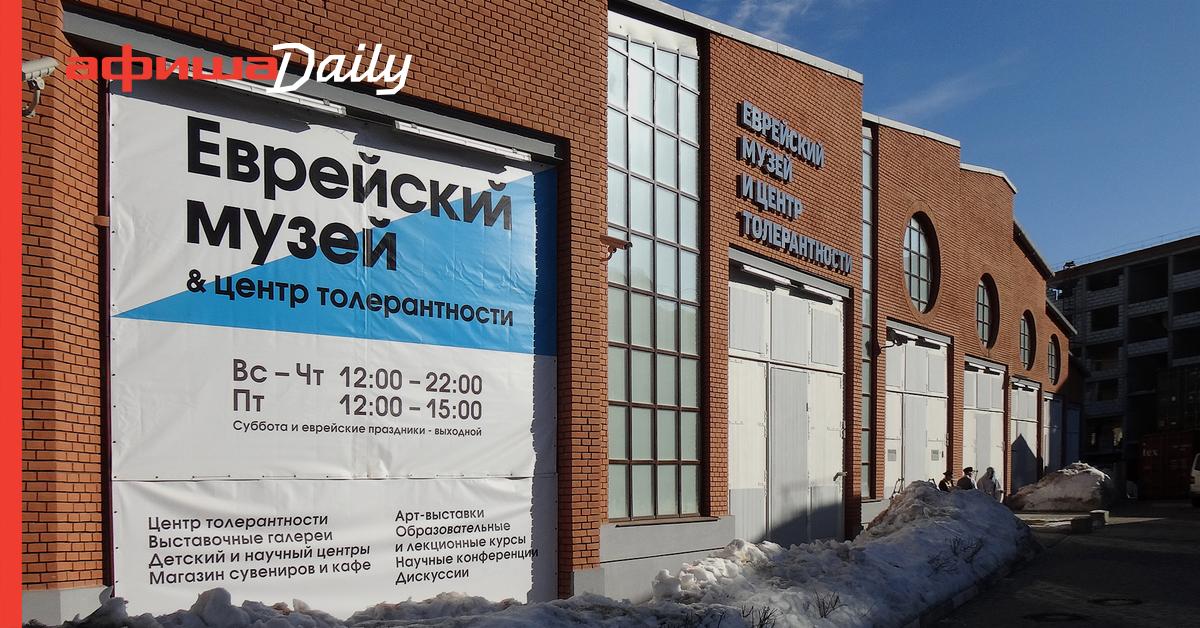 Еврейский музей и центр толерантности  Википедия