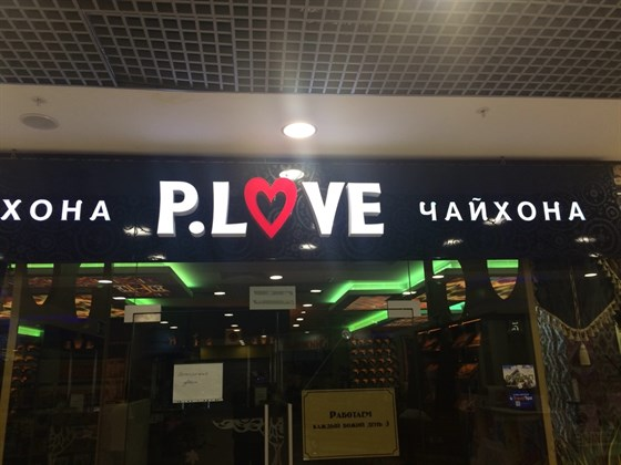 Ресторан P.Love - фотография 1