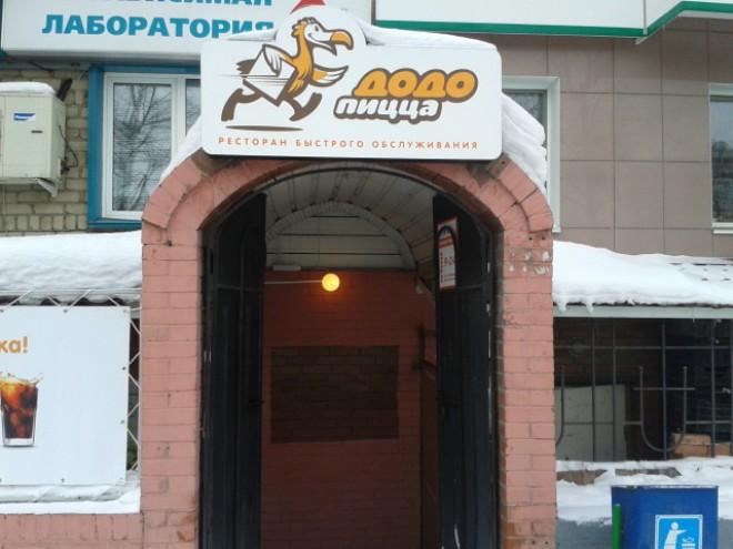 Ресторан Додо-пицца - фотография 1