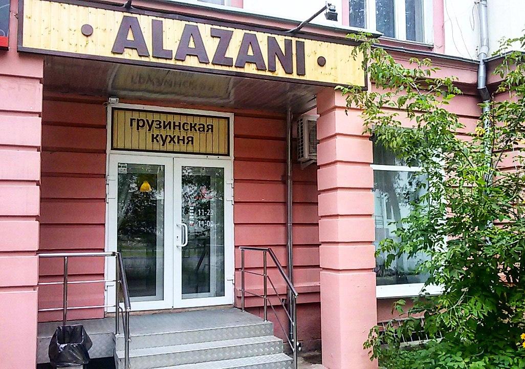 Ресторан Alazani - фотография 1