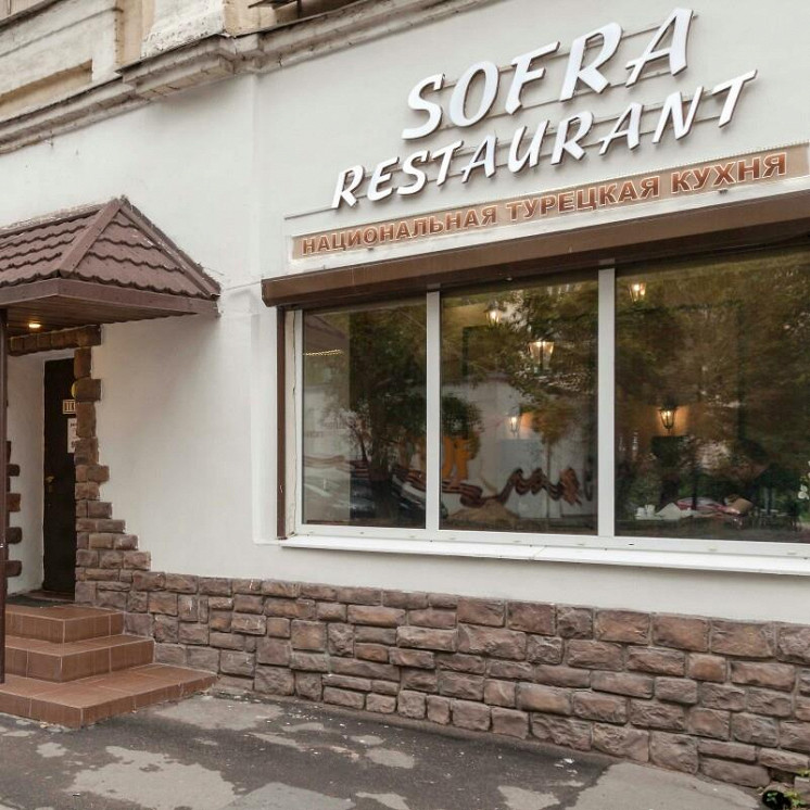 Ресторан Sofra - фотография 11