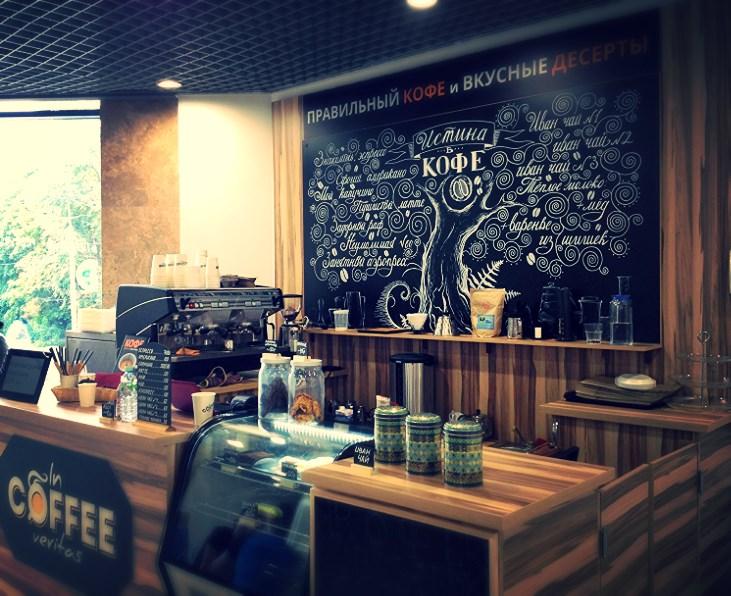 Ресторан In coffee veritas - фотография 1