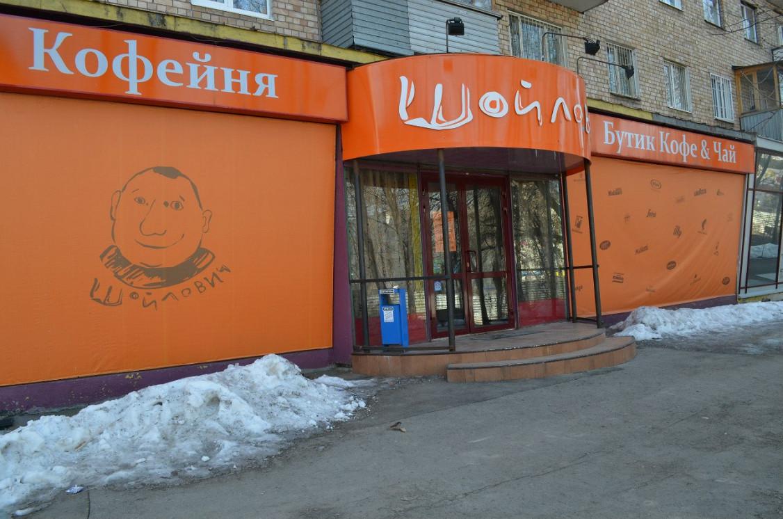 Ресторан Шойлович - фотография 2