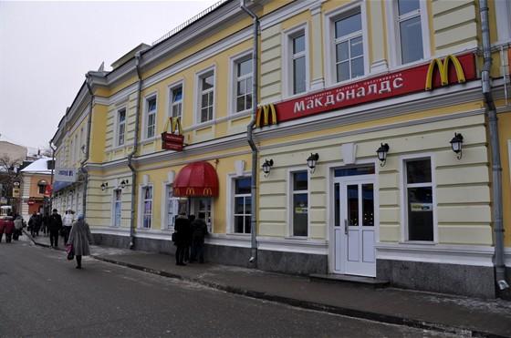 Ресторан McDonald's - фотография 12