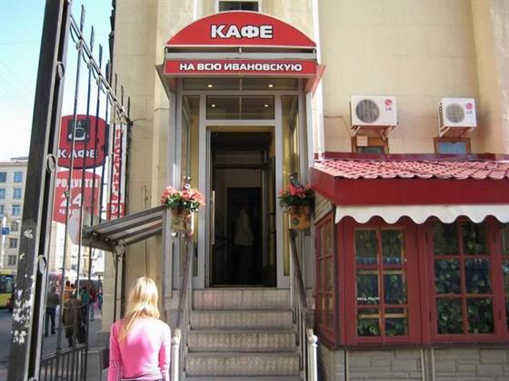 Ресторан На всю Ивановскую - фотография 4