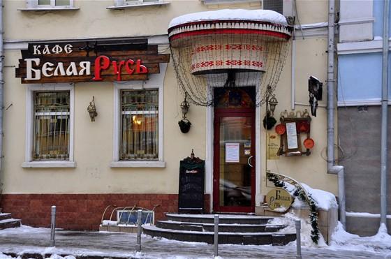 Ресторан Белая Русь - фотография 8
