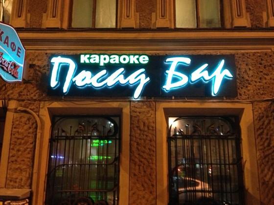 Ресторан Посад - фотография 1