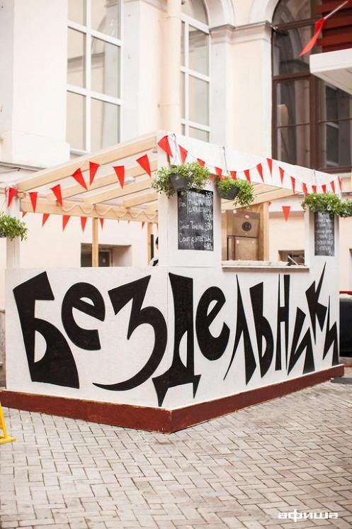 Ресторан Бездельники - фотография 9