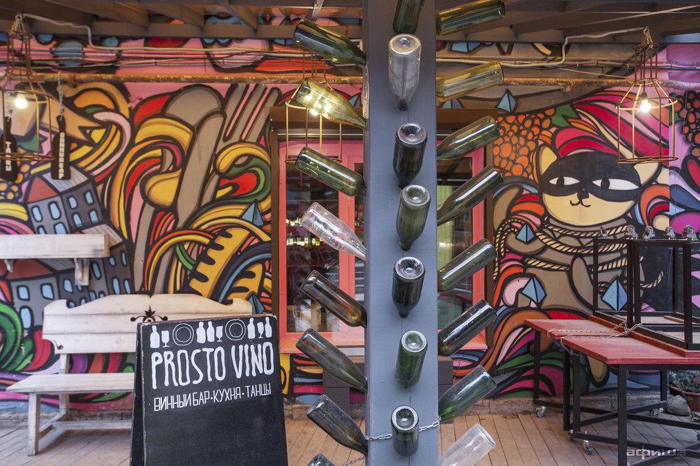Ресторан Prosto Vino - фотография 1