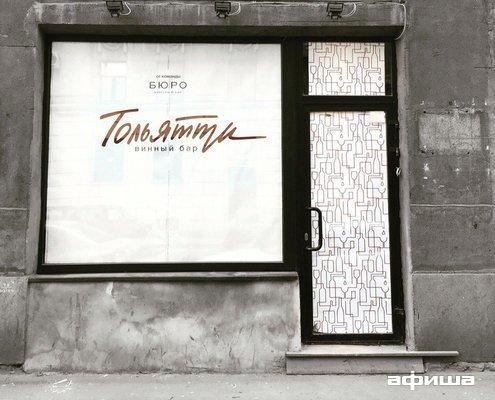 Ресторан Тольятти - фотография 1