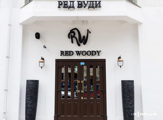 Ресторан Red Woody - фотография 4