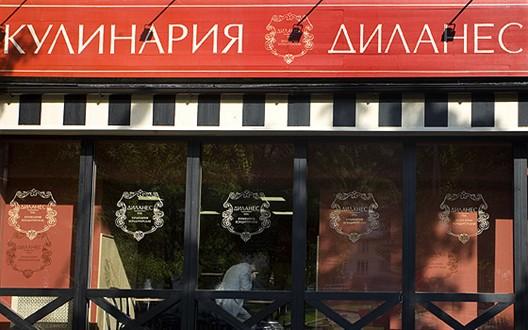 Ресторан Диланес - фотография 4