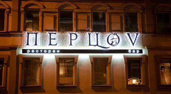 Ресторан Перцов - фотография 1
