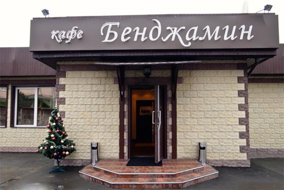 Ресторан Бенджамин - фотография 1