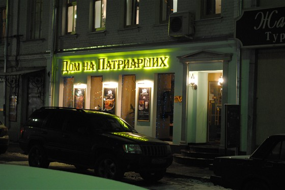 Ресторан Barbar - фотография 9 - Арт-кафе Дом на Патриарших.