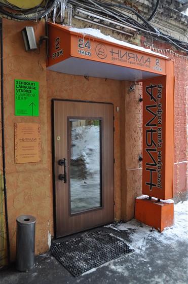 Ресторан Нияма - фотография 12