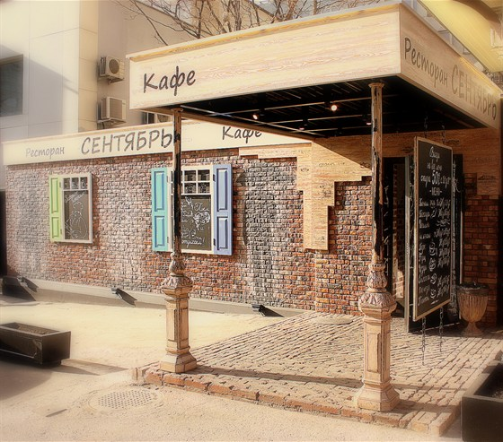 Ресторан Сентябрь - фотография 1