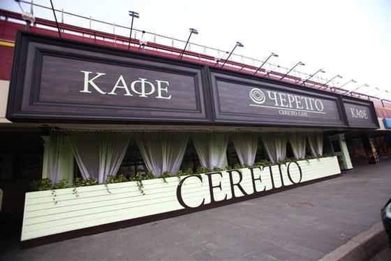 Ресторан Черетто - фотография 4