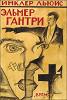 Русская книжная графика XX века из частных собраний