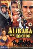 Али-Баба и 40 разбойников (Alibaba Aur 40 Chor)