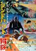 Приключения Синдбада (Arabian naito: Shindobaddo no bôken)