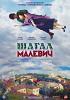 Шагал — Малевич