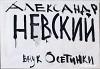 Виктор Бондаренко и Дмитрий Гутов