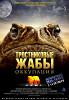 Тростниковые жабы: Оккупация 3D (Cane Toads: The Conquest)