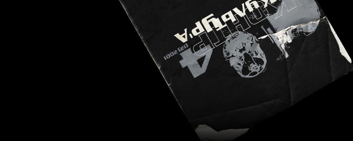Афиша Волна: «Контркультура» — главный журнал рок-самиздата – Архив